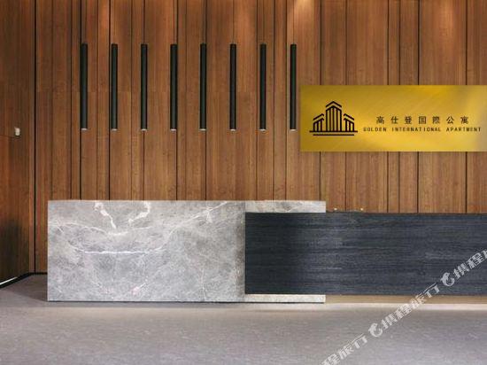 高仕登國際公寓(珠海橫琴口岸海洋王國店)(GOLDEN INTERNATIONAL APARTMENT)公共區域
