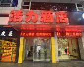 活力酒店(重慶江北機場店)