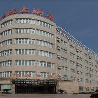 上海棲航大酒店酒店預訂