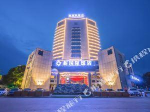 龍遊新國際飯店