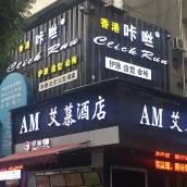 江山AM愛慕酒店
