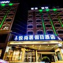 上海悅尚居假日酒店(原景悅國際精品酒店)