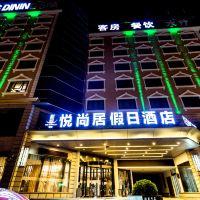 上海悅尚居假日酒店(原景悅國際精品酒店)酒店預訂