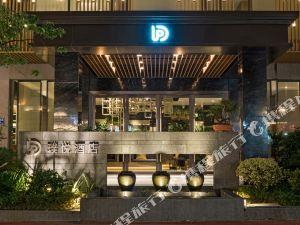 武夷山璞悅酒店