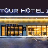 青島機場世紀公園亞朵酒店酒店預訂