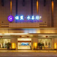 廣州諾盟水善坊酒店酒店預訂