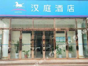 漢庭酒店(華陰華山景區店)