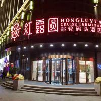 上海紅露圓郵輪碼頭酒店酒店預訂
