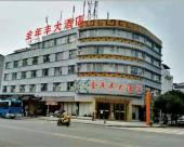 永州金年豐大酒店