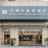 上海百祿全套房酒店(原源淶國際酒店式公寓)酒店預訂