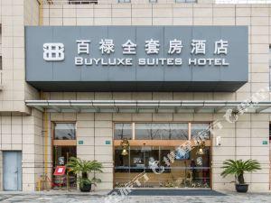 上海百祿全套房酒店(原源淶國際酒店式公寓)