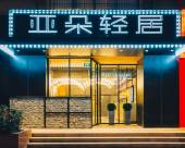 上海虹橋國展北新涇地鐵站亞朵輕居酒店