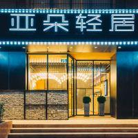 上海虹橋北新涇站亞朵輕居酒店酒店預訂