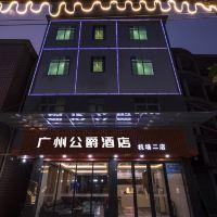 廣州公爵酒店(新白雲國際機場二店)酒店預訂