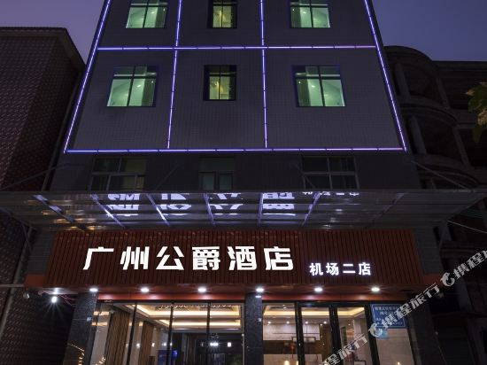 廣州公爵酒店(新白雲國際機場二店)(Nalun Gongjue Hotel (Guangzhou New Baiyun International Airport No.2 Branch))外觀