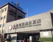 北京金龍建國温泉酒店