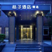 桔子精選酒店(廣州增城店)酒店預訂