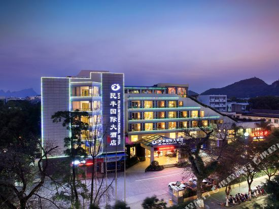 Minfeng International Hotel (Guilin Qixing Park Guilin University of Technology)