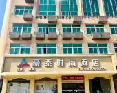 温嶺豪泰時尚酒店