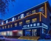 希岸酒店(淄博山東理工大學東校店)