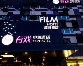 有戲電影酒店(北京國展店)