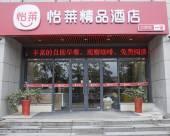 怡萊精品酒店(威海國際海水浴場山東大學店)