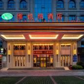 維也納酒店(龍口通海路店)