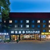 時光漫步懷舊主題酒店(北京國貿勁松店)