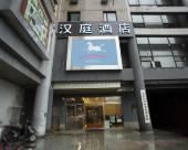 漢庭酒店(北京西站北廣場店)