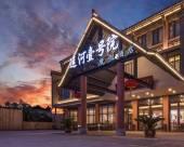 揚州運河壹號院度假酒店