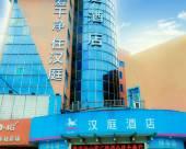漢庭酒店(淮安小營廣場店)