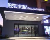 伯爵世家酒店(合肥雙崗店)