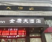 揚州寶應縣金鷹大酒店