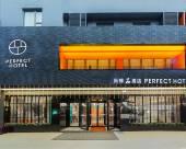 尚錦品酒店(成都太古裏店)