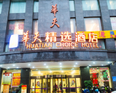 華天精選酒店(長沙石長店)