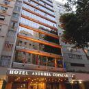 阿斯特里亞科帕卡巴納酒店(Hotel Astoria Copacabana)