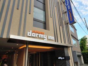 目黑青葉台多米快捷酒店(Dormy Inn Express Meguro Aobadai Hot Spring)