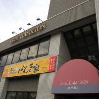 札幌漢密爾頓酒店酒店預訂