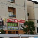 宏公寓(Hong Hotel)