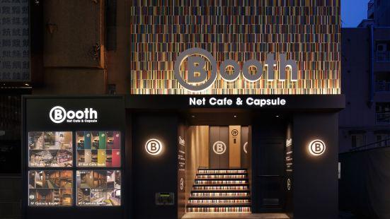 伯斯奈特咖啡廳及膠囊旅館