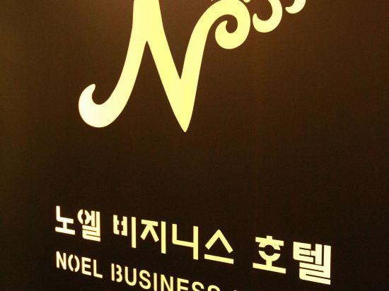 諾埃爾商務汽車旅館(Noel Business Hotel)其他