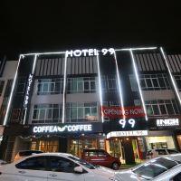 吉隆坡大城堡99酒店酒店預訂