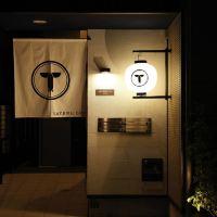 TATERU 家庭旅館 - 吉冢酒店預訂