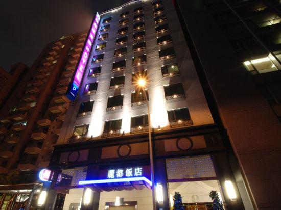 台北麗都唯客樂飯店(Rido Hotel)其他