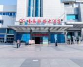 南昌鐵路大酒店