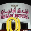 奧利安酒店