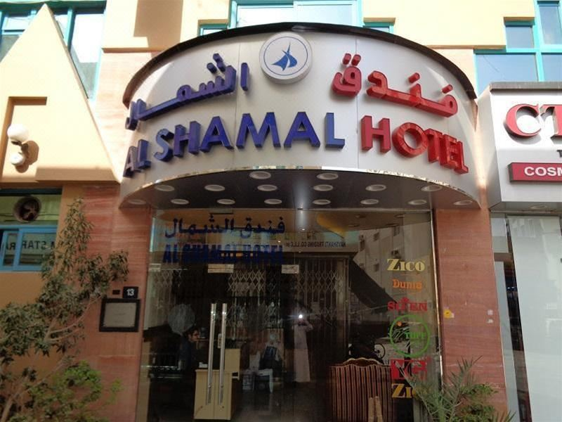Al Shamal Hotel, Hotel reviews and Room rates