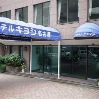 名古屋清酒店酒店預訂