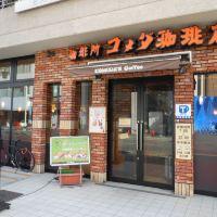 名鐵Inn酒店-名古屋櫻通酒店預訂