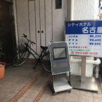 名古屋城市酒店酒店預訂